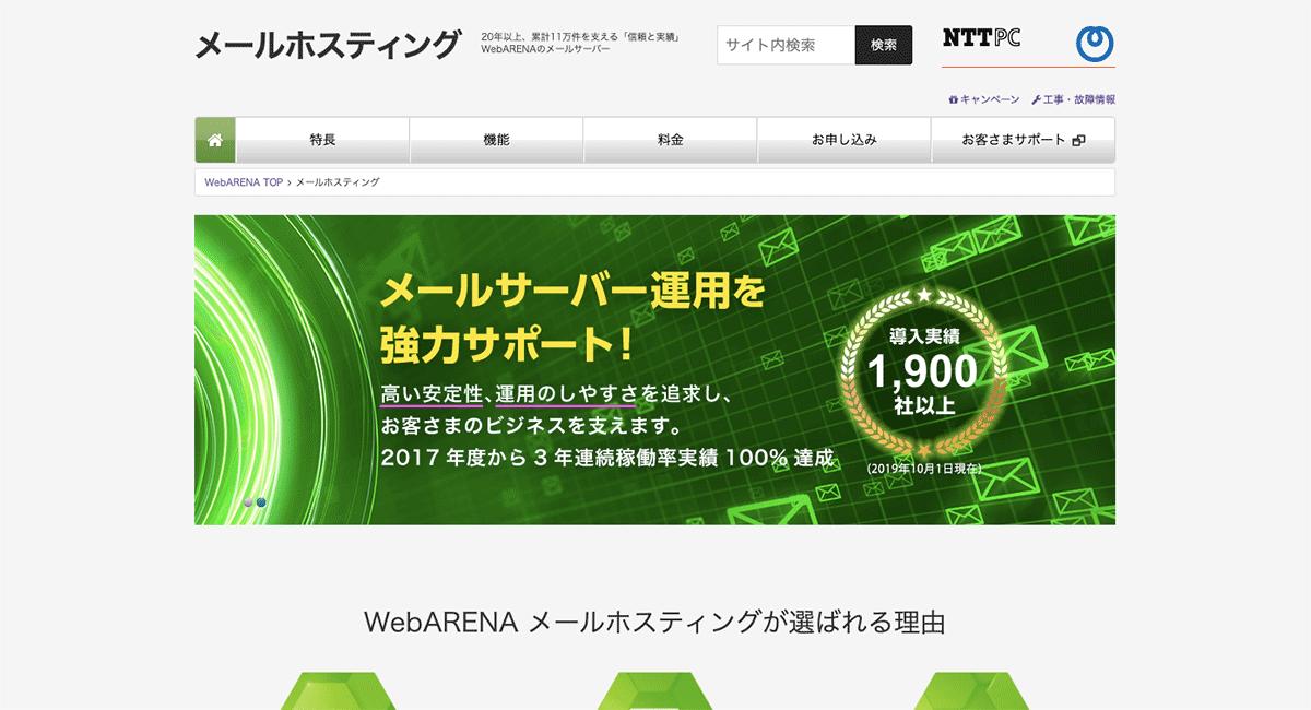 WebARENAのメールサービスのHP