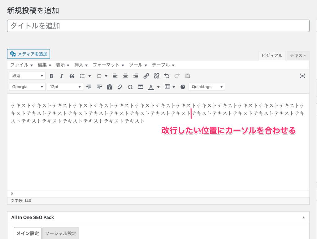wordpressの投稿編集画面