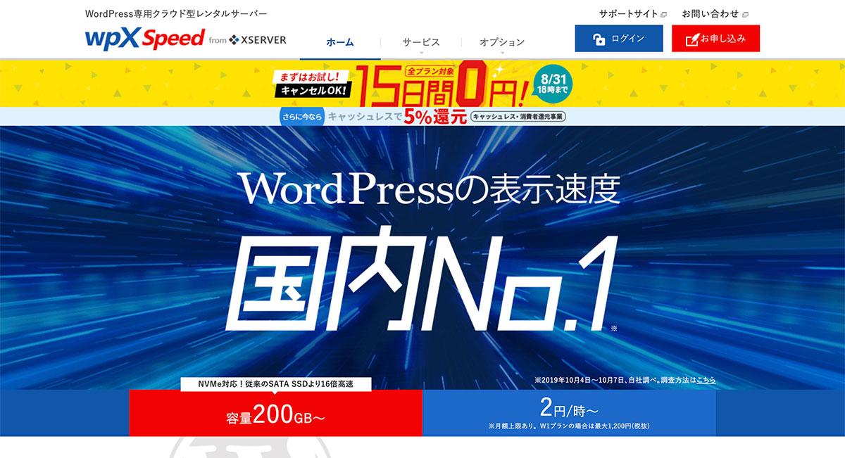 wpXスピードのホームページ