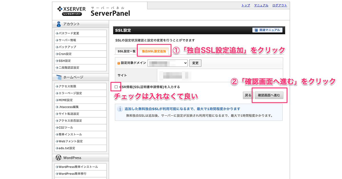 SSL設定設定