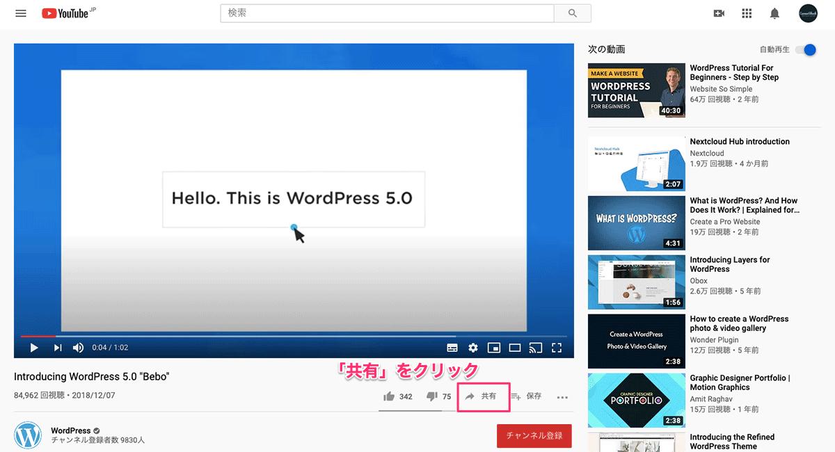 WordPressの公式YouTubeページ