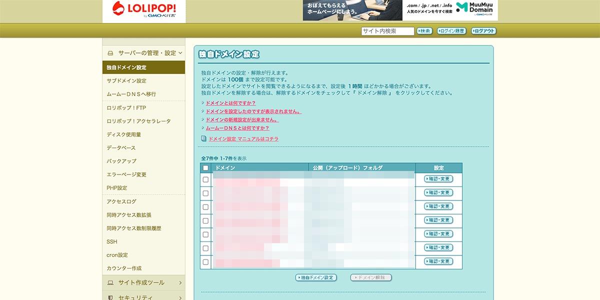 ロリポップ!のユーザーパネル