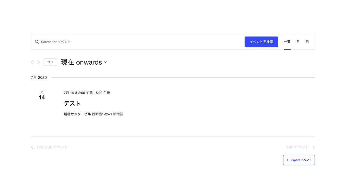 イベントリストページ