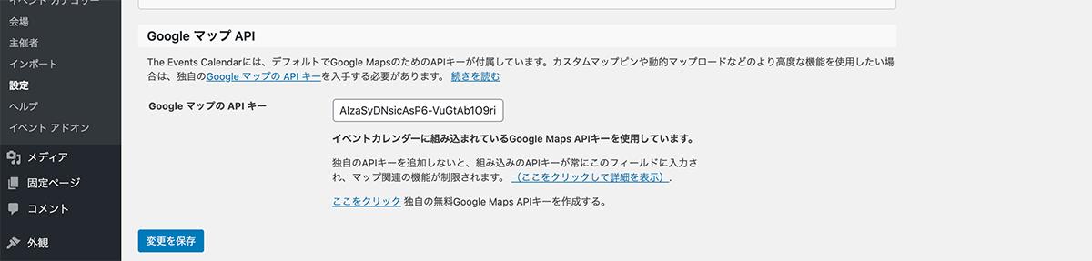 GoogleマップAPI設定画面
