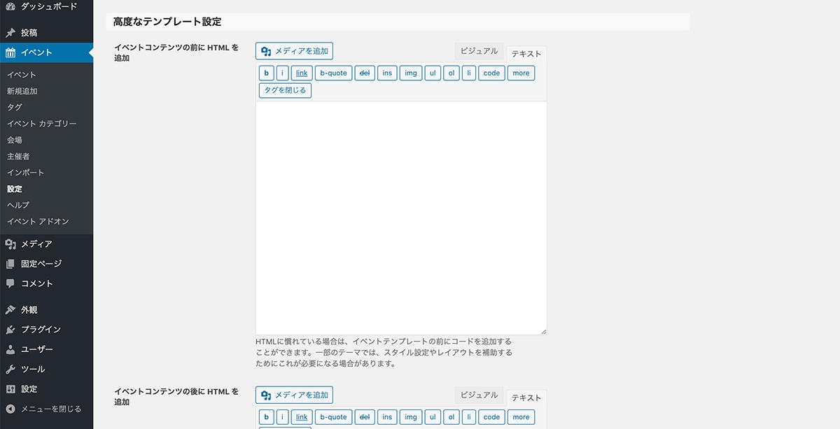 高度なテンプレート設定画面