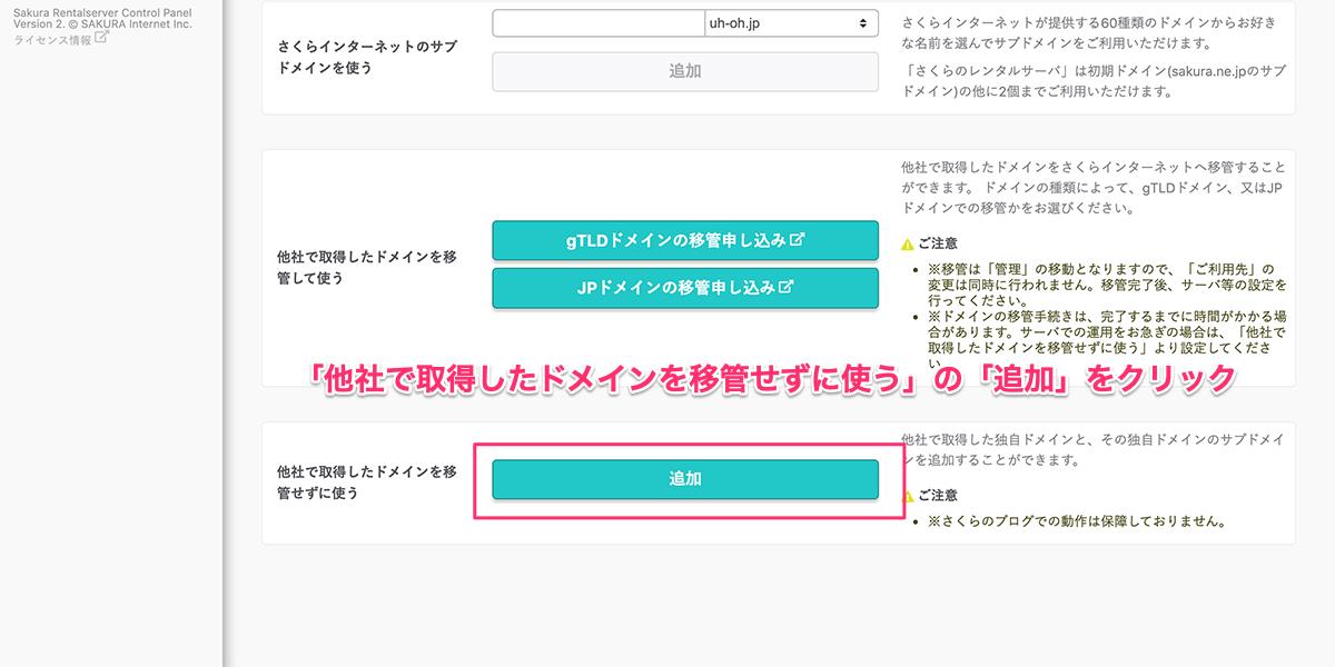 他社で取得したドメインを移管せずに使うの追加ボタン