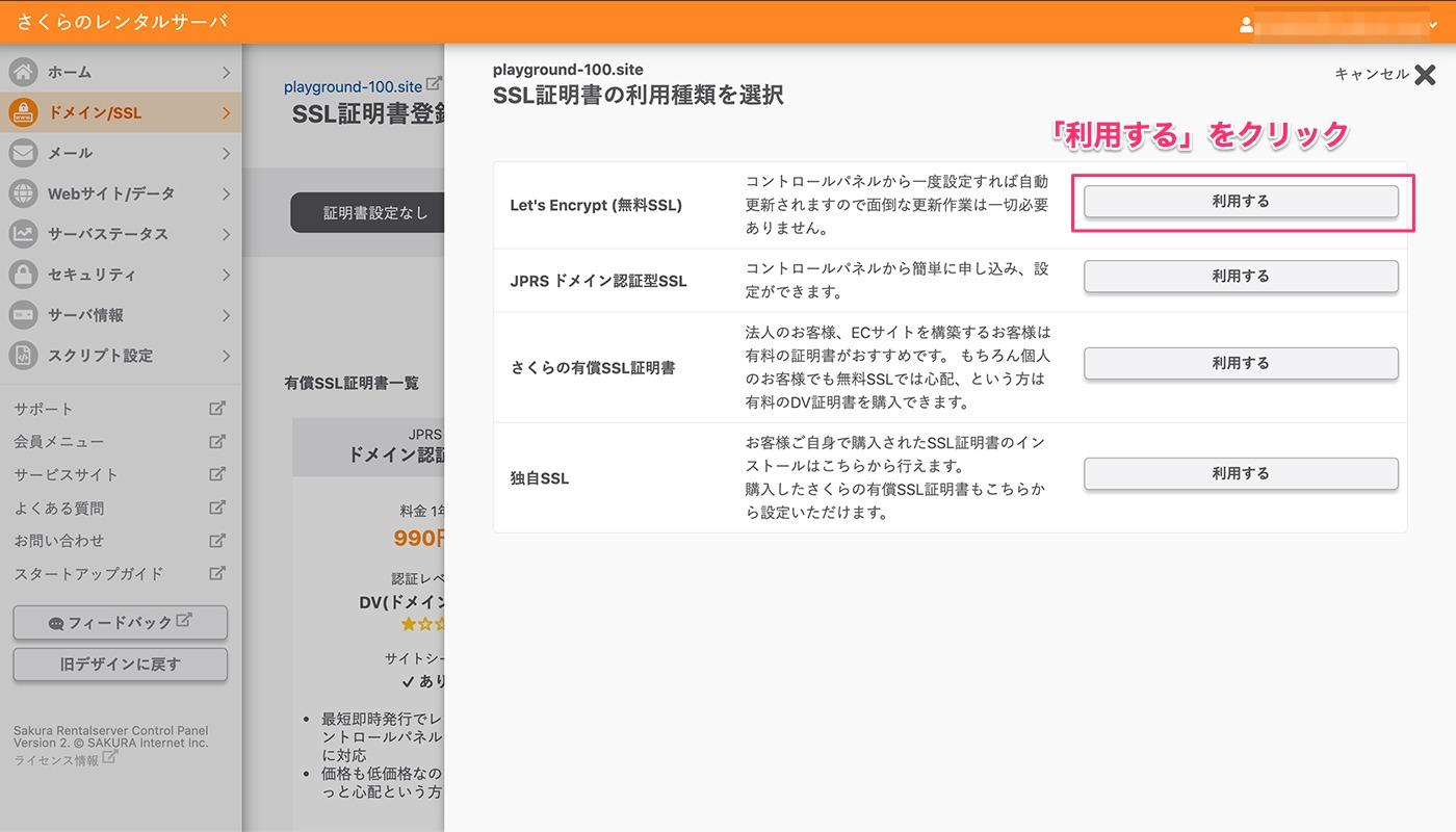 SSL証明書の利用種類を選択画面