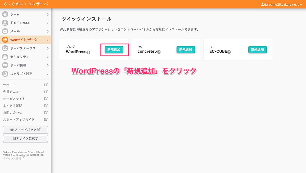 WordPressクイックインストールボタン