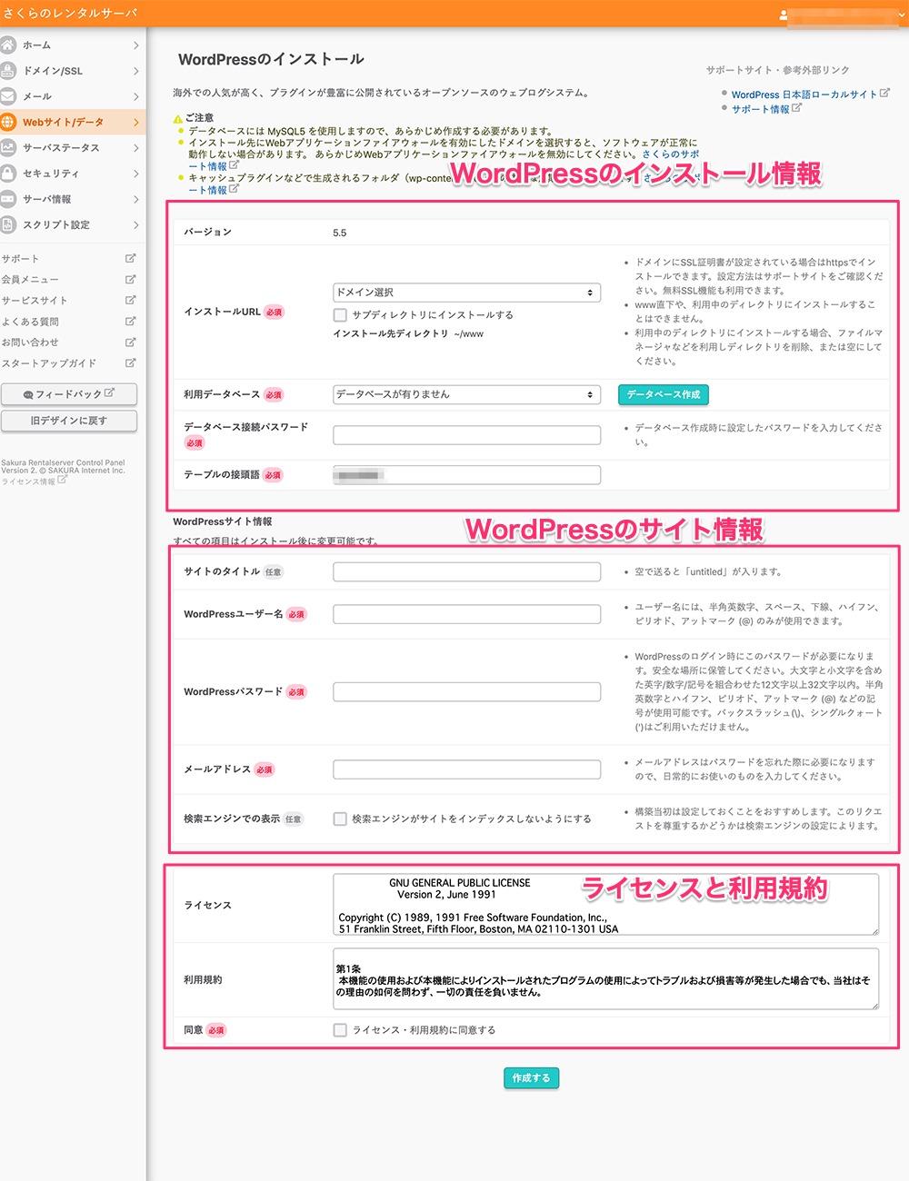 WordPressのインストール情報入力画面