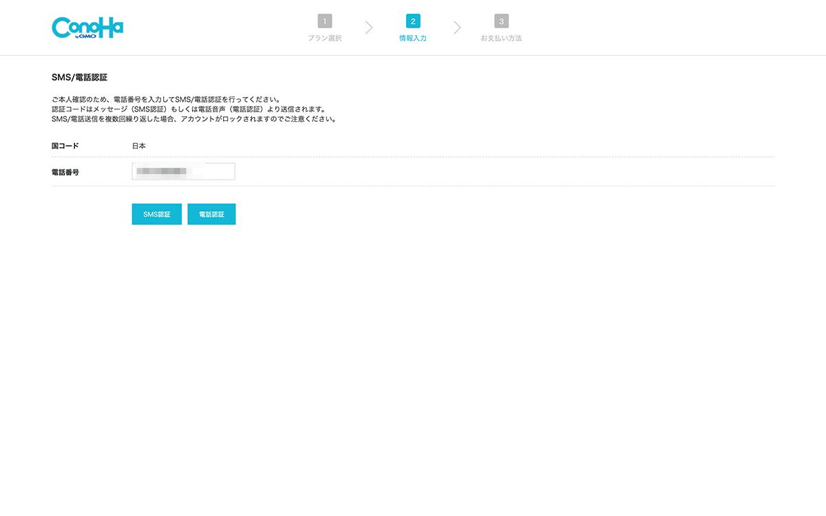 SMS/電話認証画面
