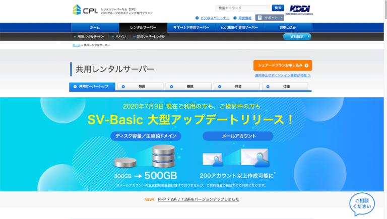 CPIホームページ