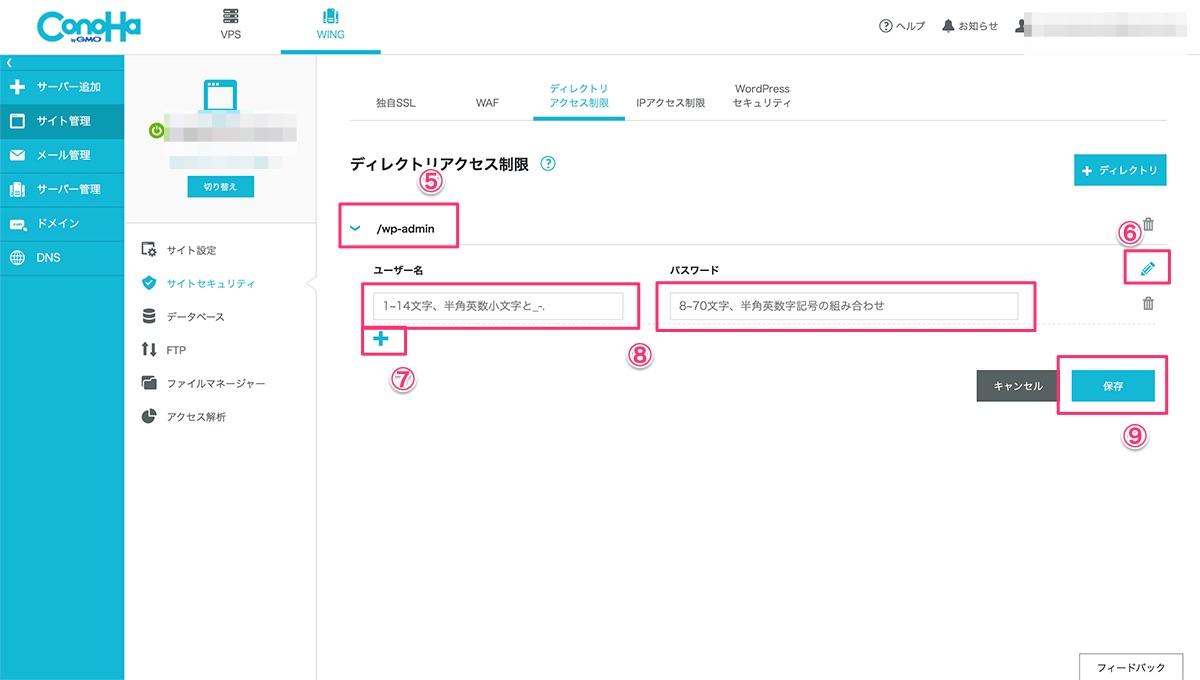 アクセスユーザー設定画面
