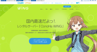 ConoHa WINGに独自ドメインを設定する方法!WINGパックで申し込むと無料でドメインがもらえる?