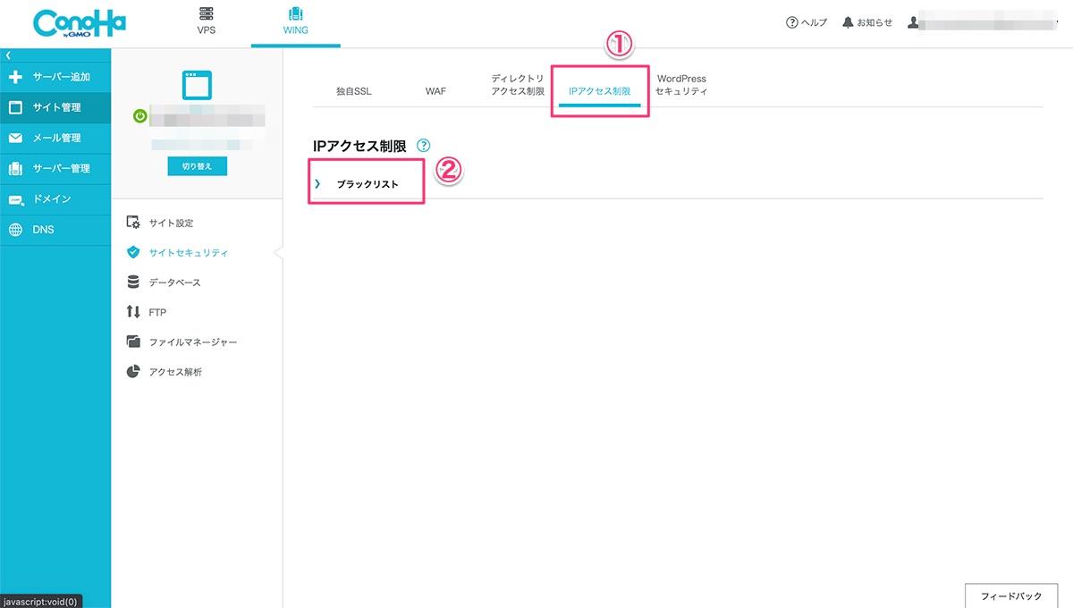 IPアクセス制限設定画面