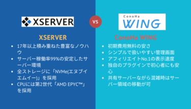 エックスサーバーとConoHa WINGを実際に使って徹底比較!結局どちらを選べば良いの?