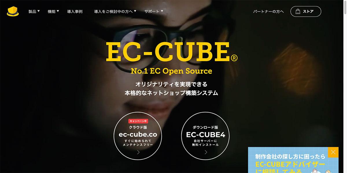 EC-CUBEのHP