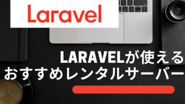 Laravelが使えるおすすめレンタルサーバー