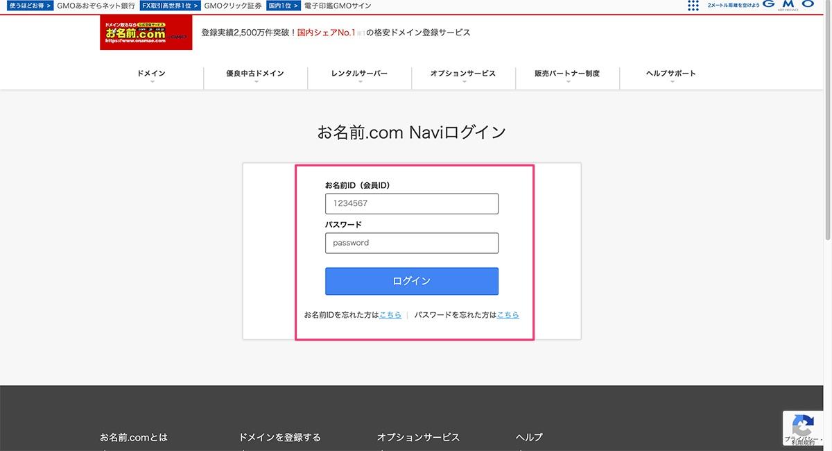 お名前.com Navi ログインページ