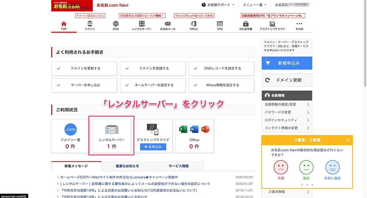 お名前.com Navi レンタルサーバーボタン