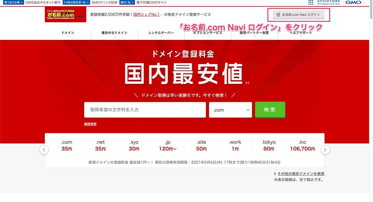 お名前.com Navi ログインボタン