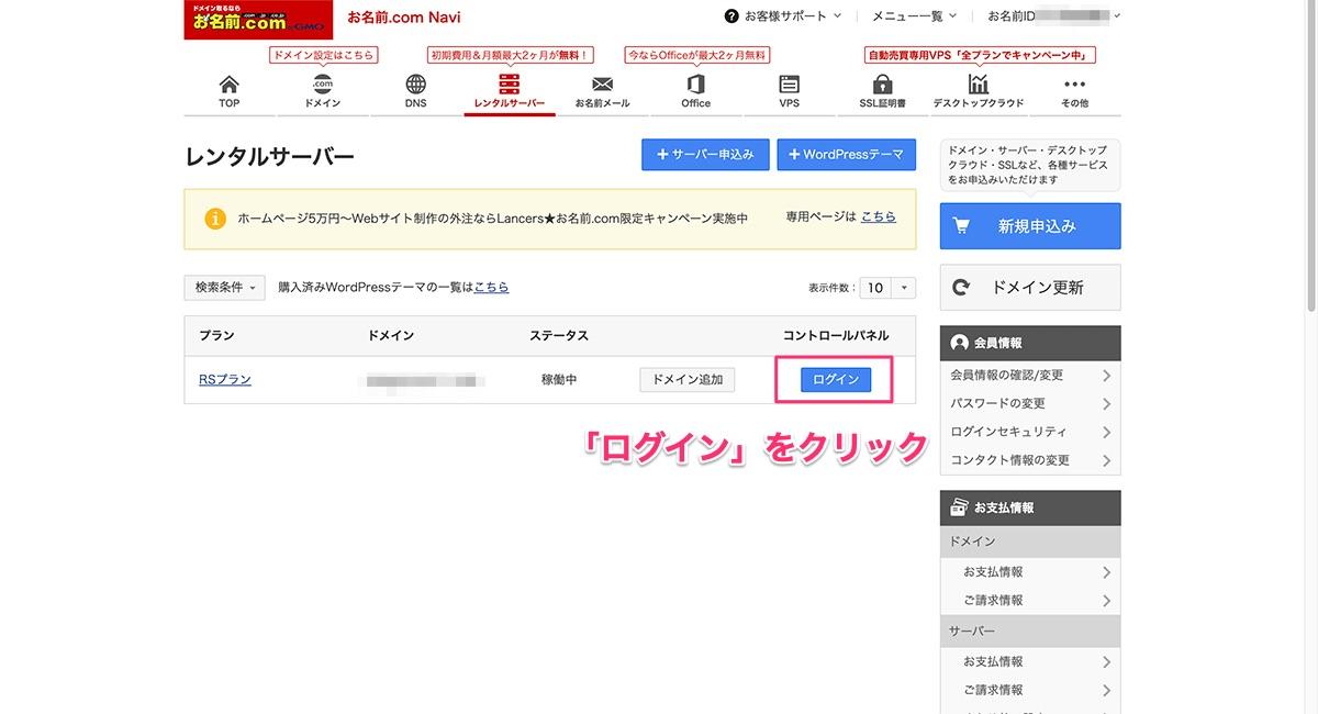 お名前.com レンタルサーバーログイン
