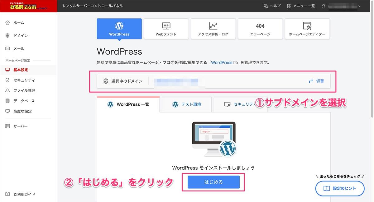 お名前.com WordPressインストール