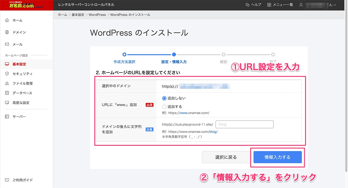 URL設定を入力