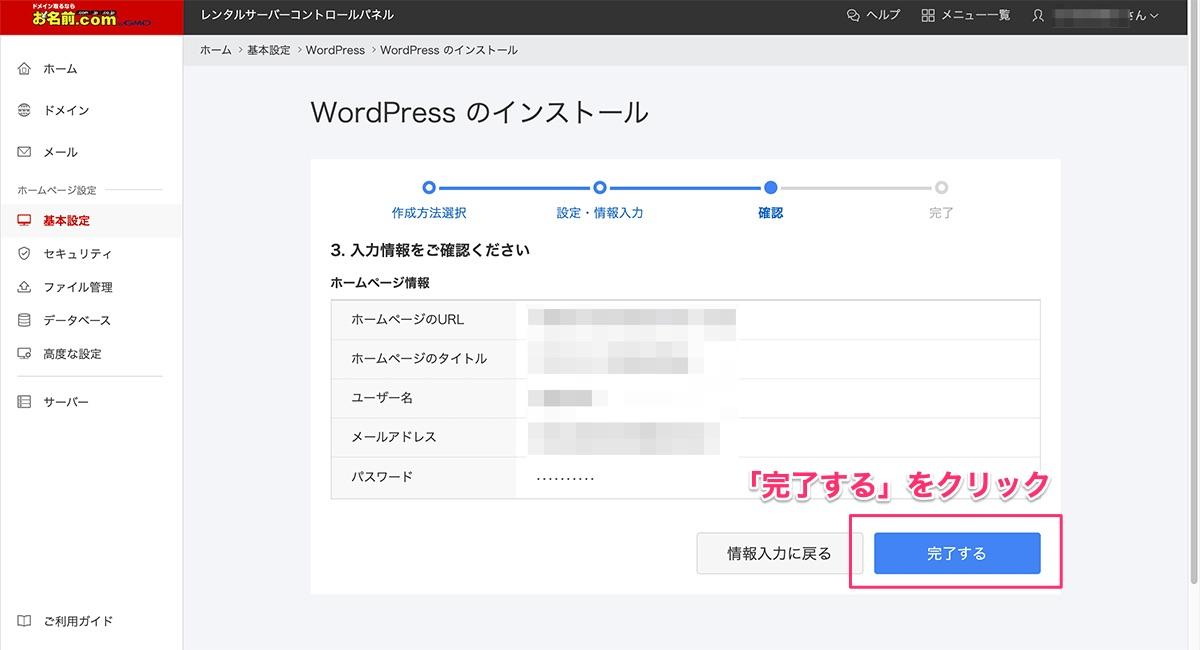 WordPressインストール確認画面