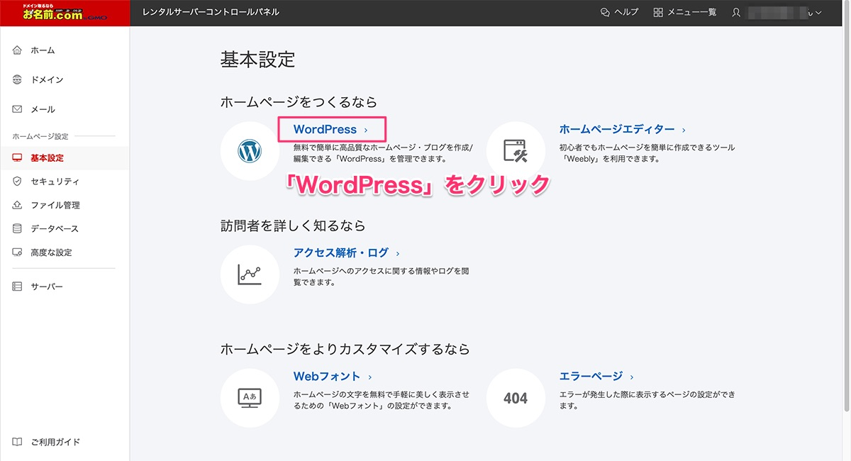 WordPressインストールボタン