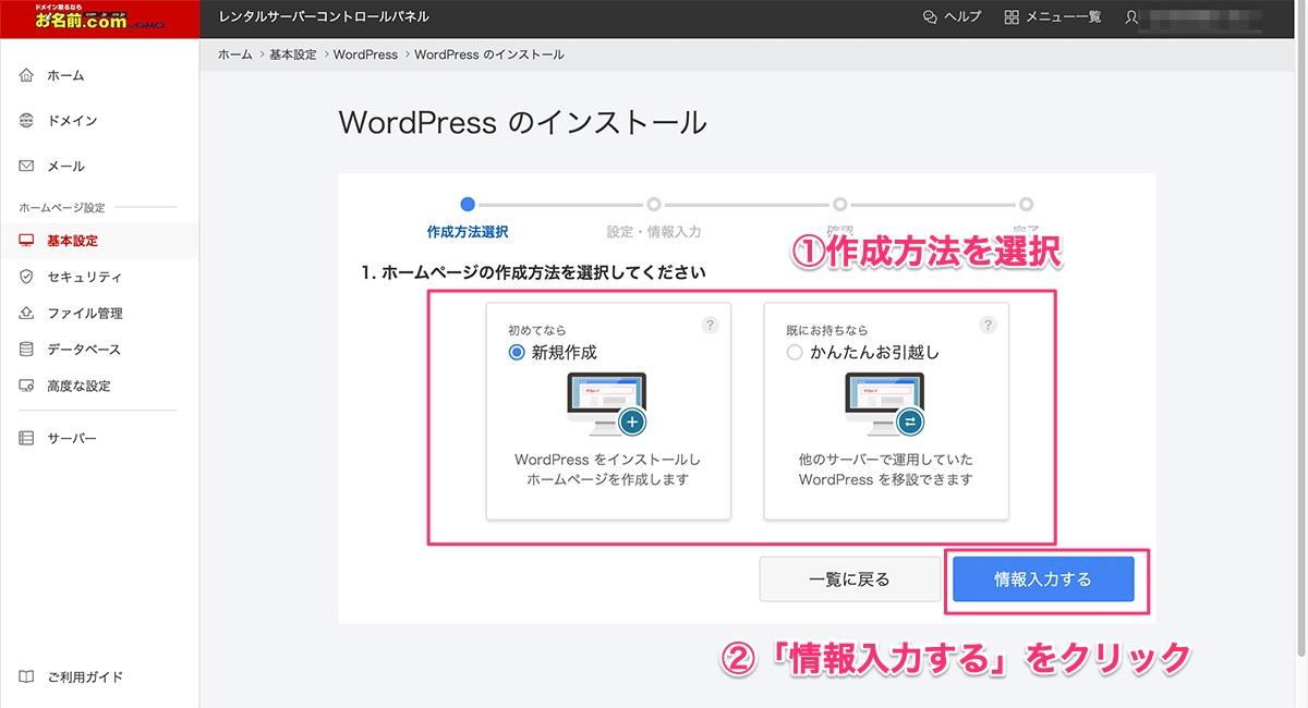 WordPress作成方法を選択
