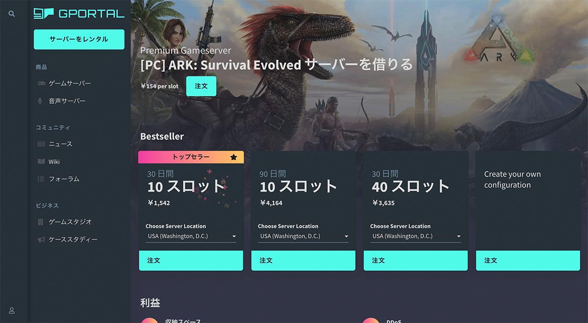 G-PortalのARKサーバーページ