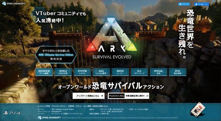 ARKの公式WEBサイト